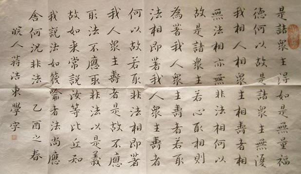 蒋浩东-中国书画协会 协会章程 协会组织成员 会员展图片